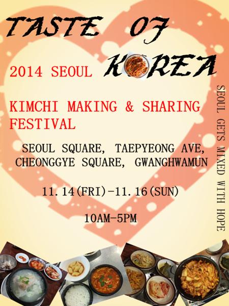 2014 kimchi2